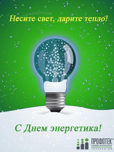 Поздравления с днем энергетика от предприятий